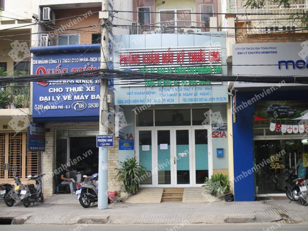 Phòng khám chuyên khoa Mắt - TS.BS. Trần Thị Phương Thu & TS.BS. Võ Đức Dũng - Cổng chính