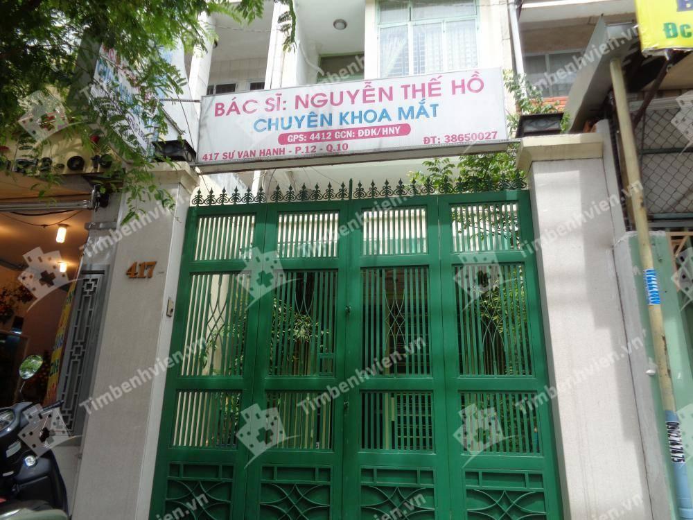 Phòng khám chuyên khoa Mắt - BS Nguyễn Thế Hồ - Cổng chính