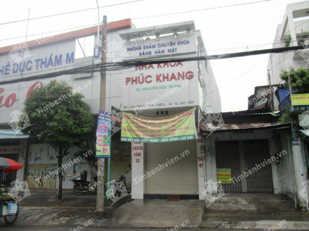Nha khoa Phúc Khang - Cổng chính
