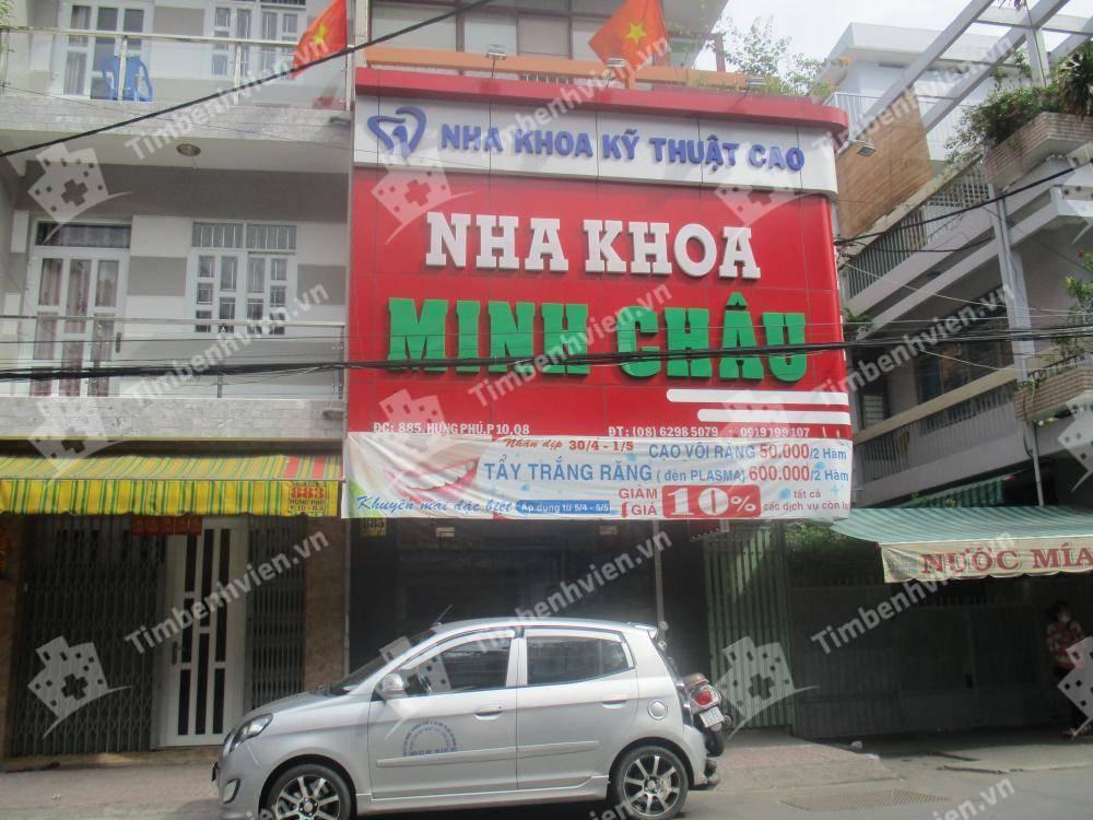 Nha khoa Minh Châu - Cổng chính