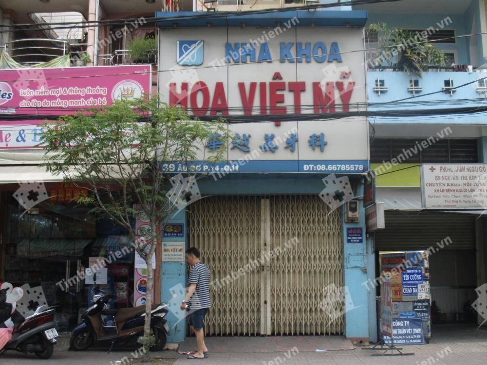 Nha khoa Hoa Việt Mỹ - Cổng chính