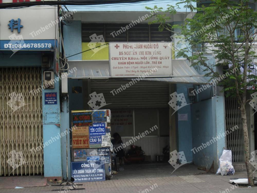 Phòng Khám Chuyên Khoa Nội Tổng Quát - BS. Nguyễn Thị Kim Tùng - Cổng chính