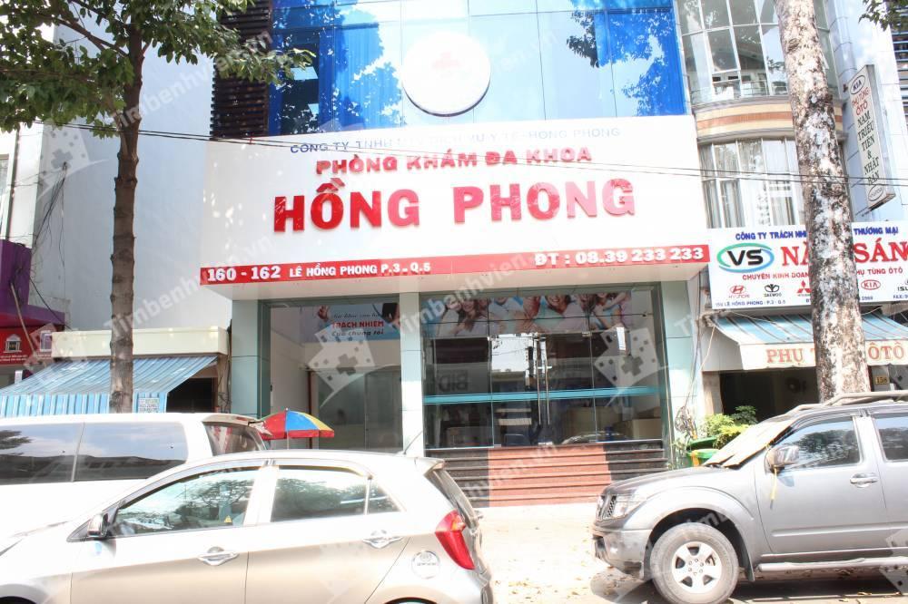 Phòng khám đa khoa Hồng Phong - Cổng chính