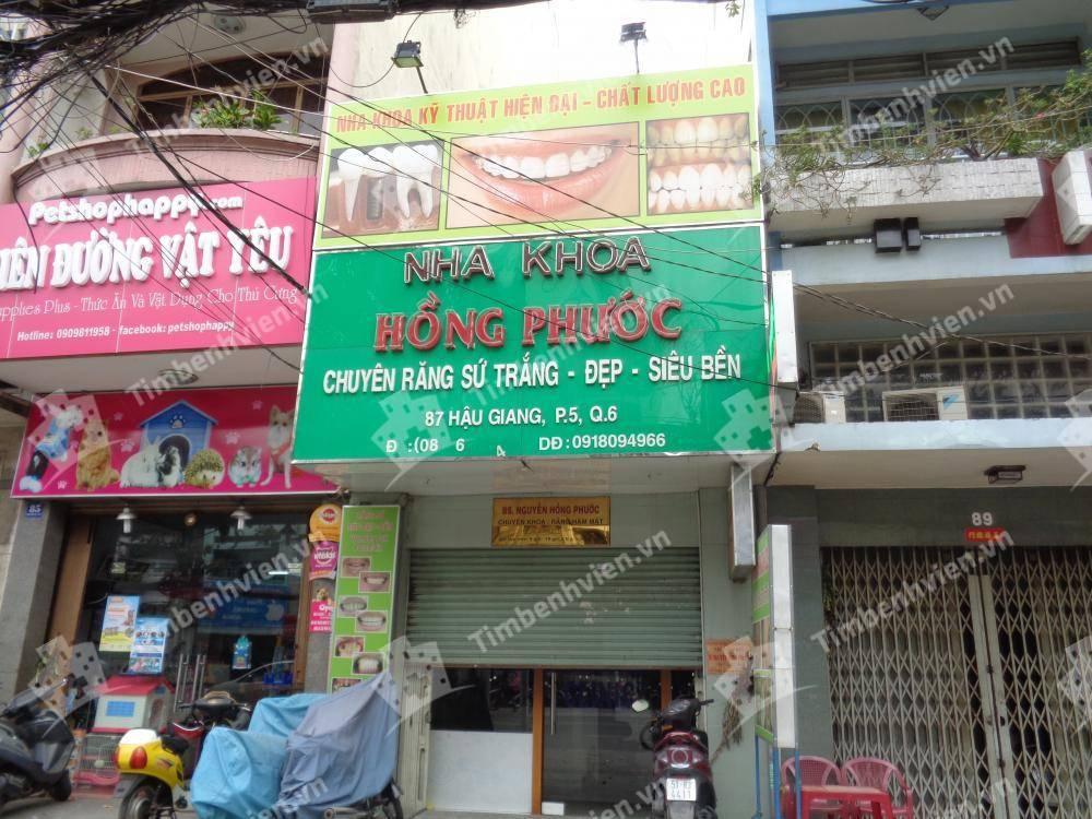 Nha khoa Hồng Phước - Cổng chính