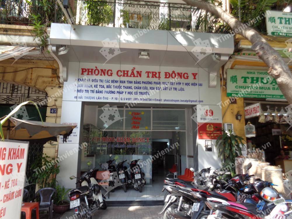 Bệnh Viện Công An Tp. Hồ Chí Minh - Khoa Y Học Cổ Truyền - Cổng chính