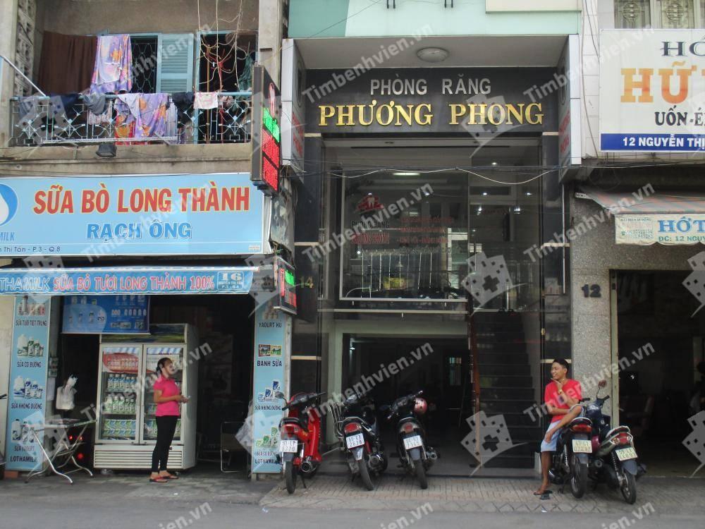 Nha khoa Phương Phong - Cổng chính